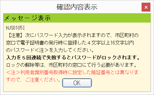 e-tax setting_10
