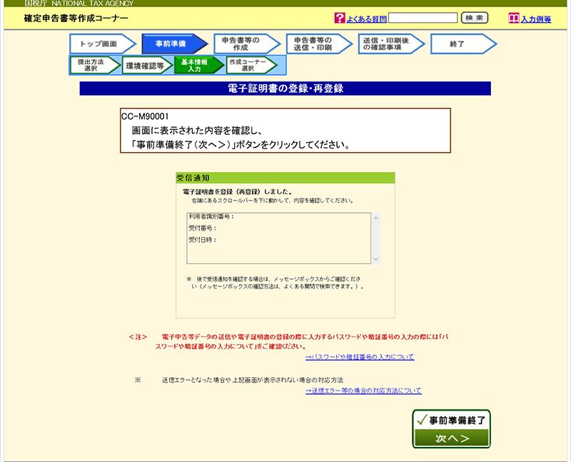 e-tax setting_14