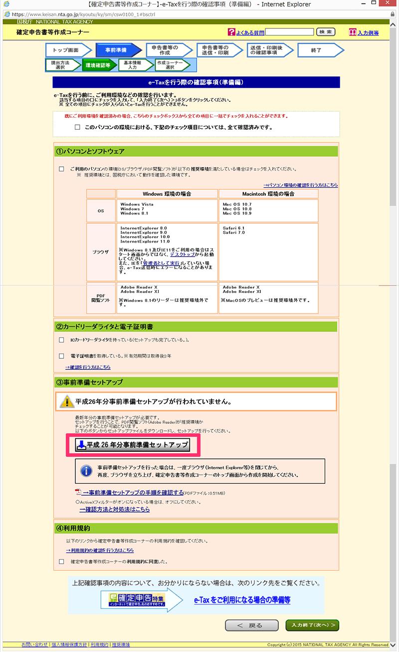 e-tax setting_15