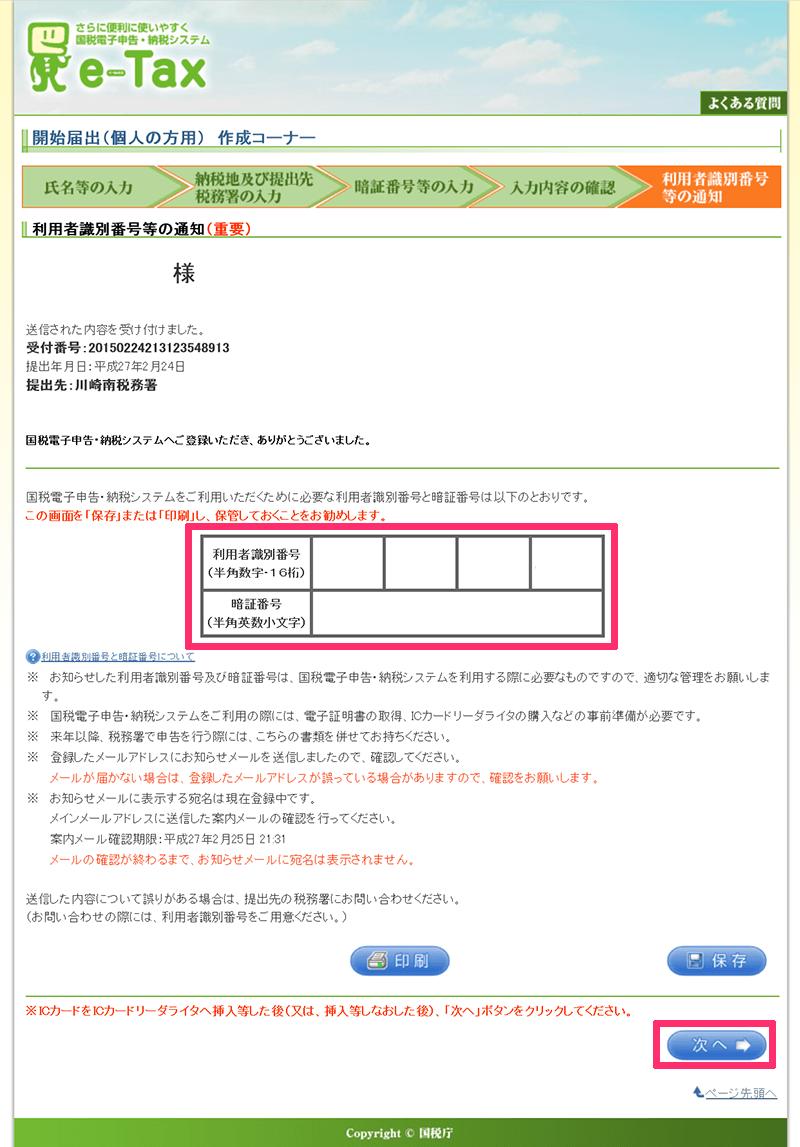 e-tax setting_16