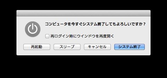 mac-keyboard-shortcut-shutdown-sleep-reboot-dialog