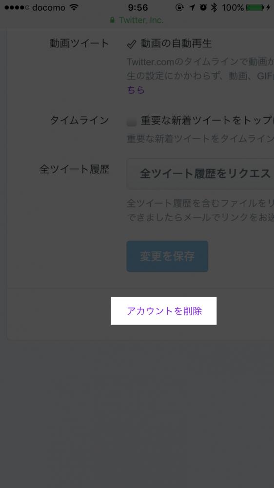 twitter ツイッター アカウント削除 退会 手順 方法 iPhone