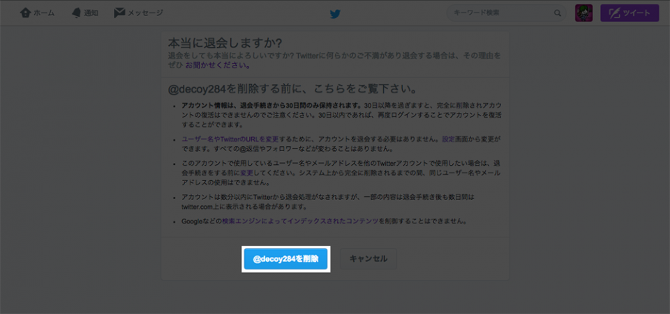 twitter ツイッター アカウント削除 退会 手順 方法 パソコン PC