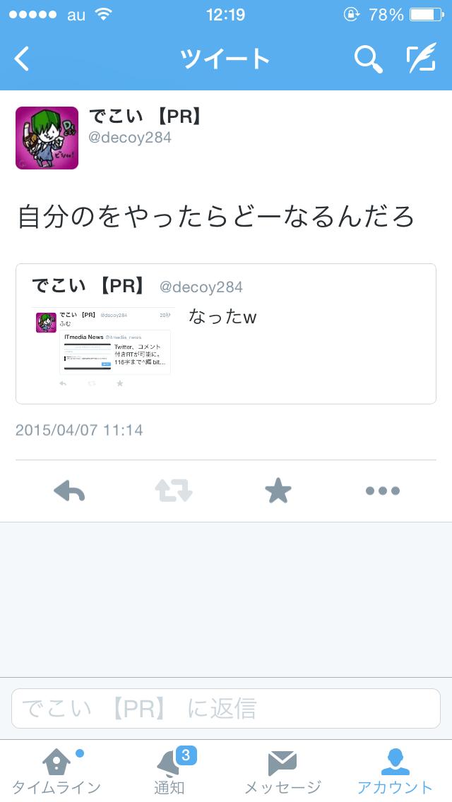 Twitter quote Tweet 03