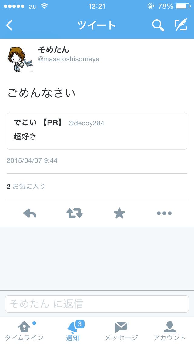 Twitter quote Tweet 04