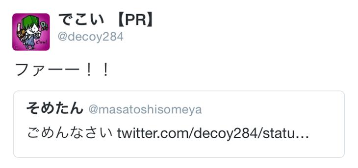 Twitter quote Tweet