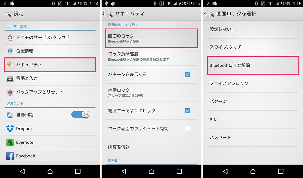 Xperia Bluetooth unlock_02