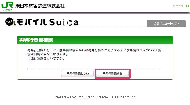 mobie Suica reissue_03