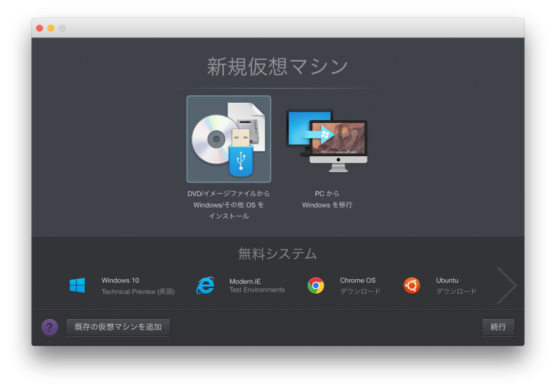 parallels desktop install windows 8_01