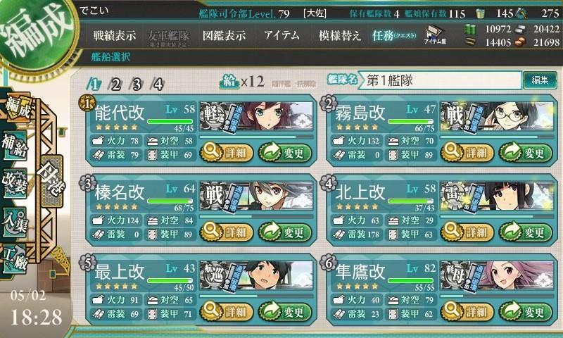 E-3 formation
