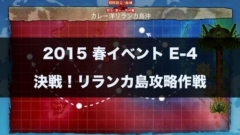 艦これ 2015 春イベント E-4 攻略 乙