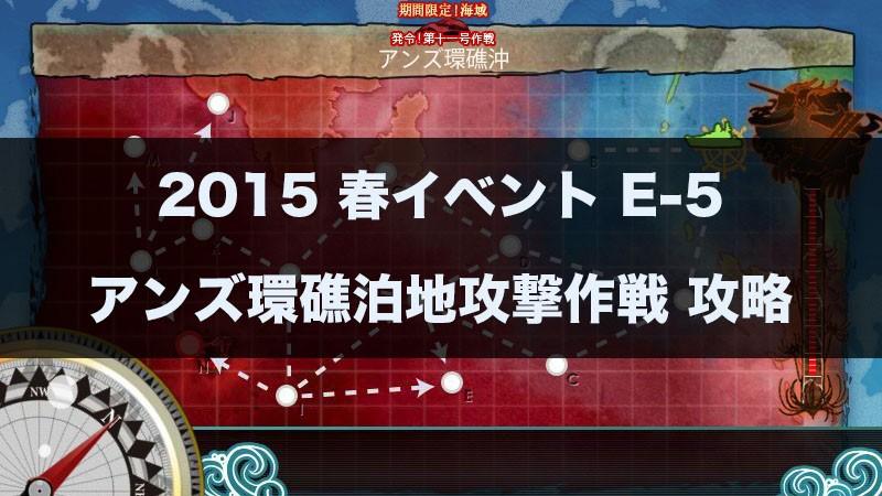 艦これ 2015 春イベント E-5 攻略 乙