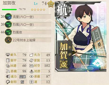 E-5 equipment 01