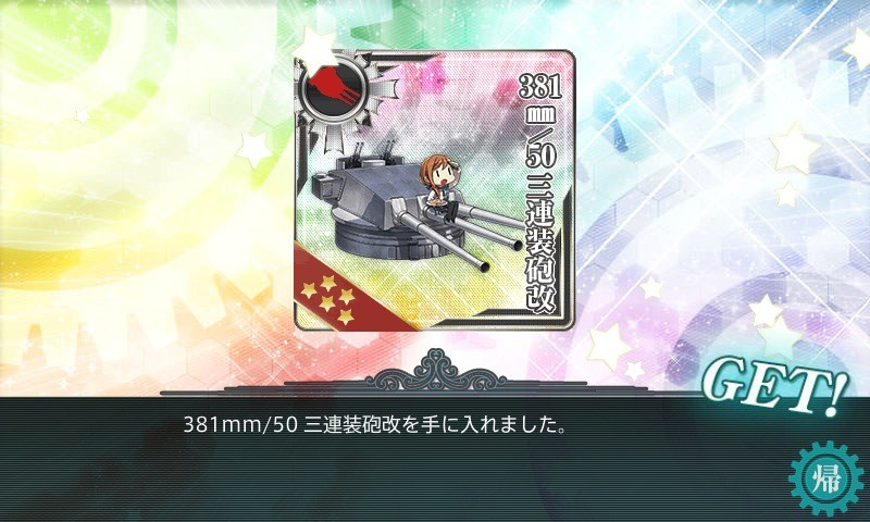 E-5 reward