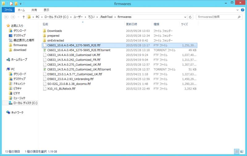 Flashtool XperiFirm 使い方 ftf 作成 Xperia