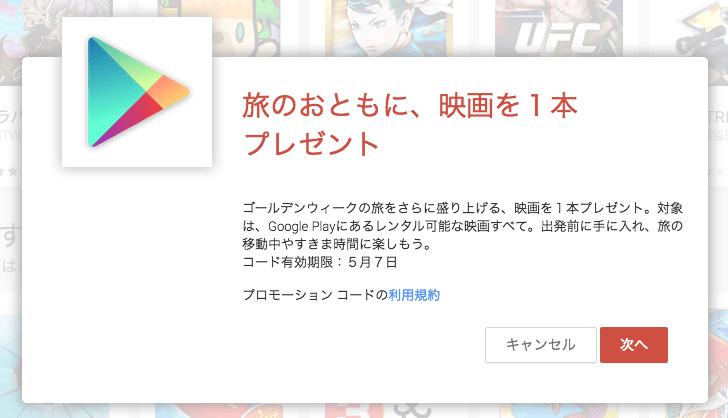 google play movie rental promotion code_01
