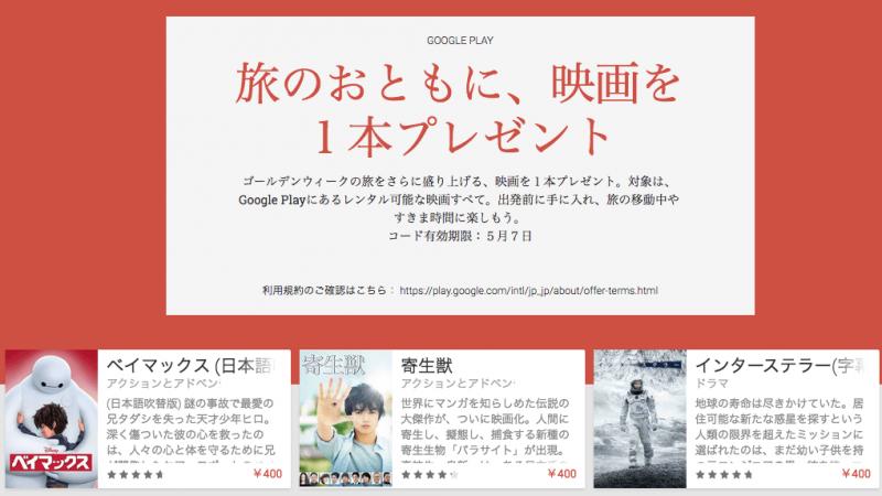 google play movie rental promotion code_02