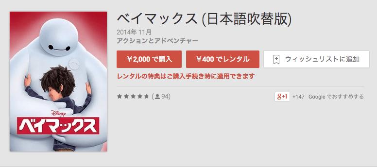 google play movie rental promotion code_03