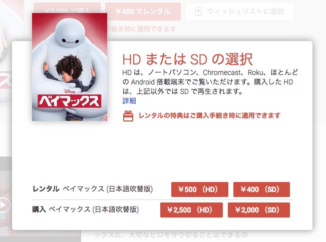 google play movie rental promotion code_04