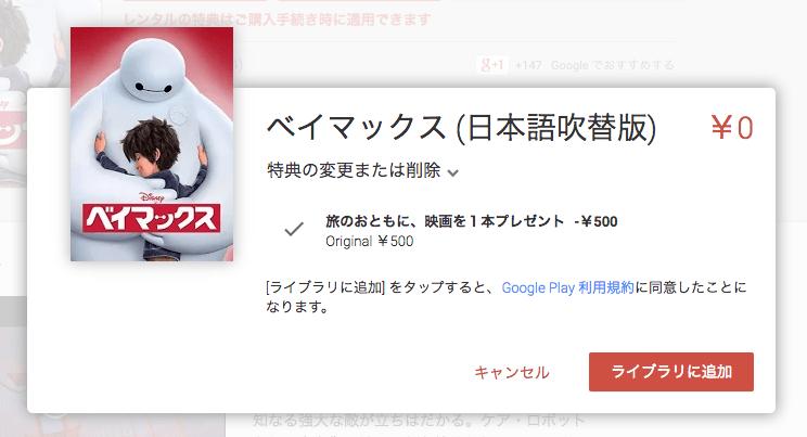 google play movie rental promotion code_05