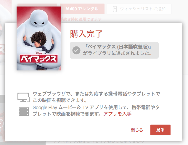 google play movie rental promotion code_06