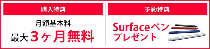 surface 3 yoyaku