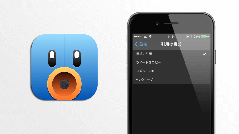 tweetbot-unofficial-rt-quote-tweet