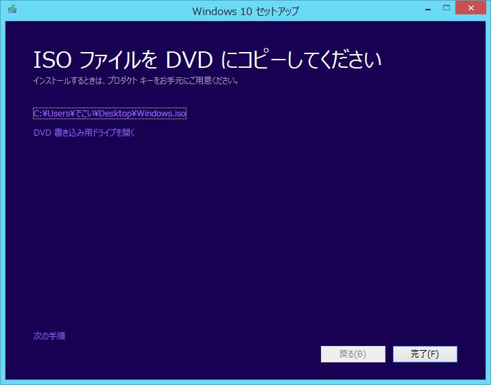 Windows 10 create ISO_6