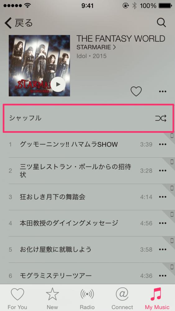 iOS new music app shuffle_02