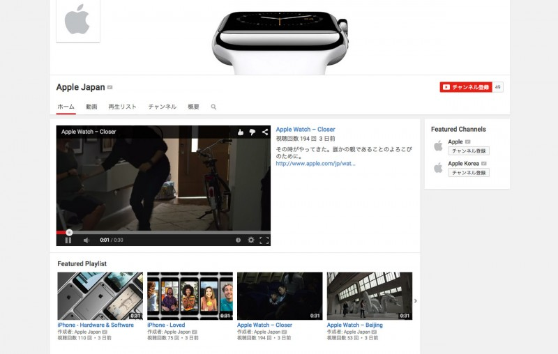 apple-japan-youtube-cannnel_1