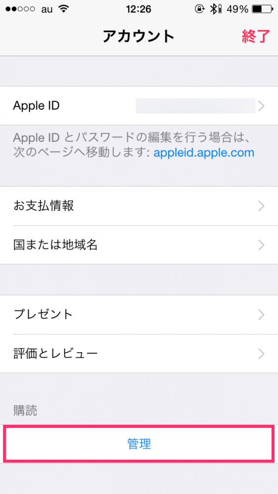 applemusic off_2