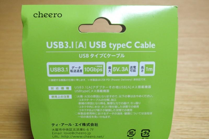 cheero-usb-type-c-cable_04
