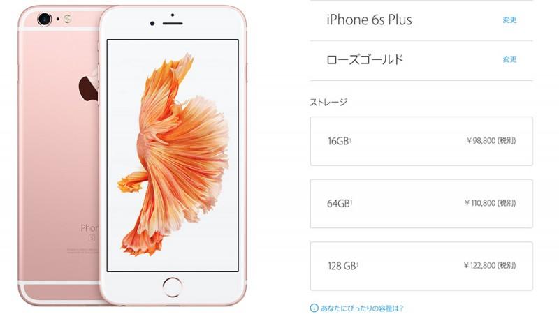 iPhone 6s Plus price