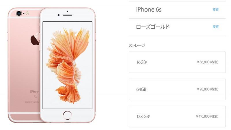 iphone 6s price