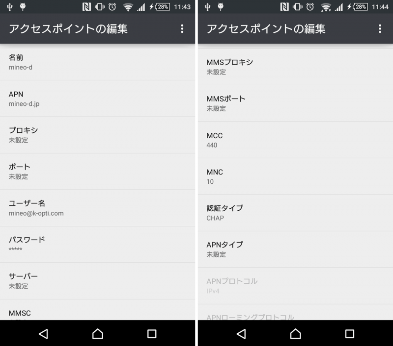 mineo d plan apn setting android 3