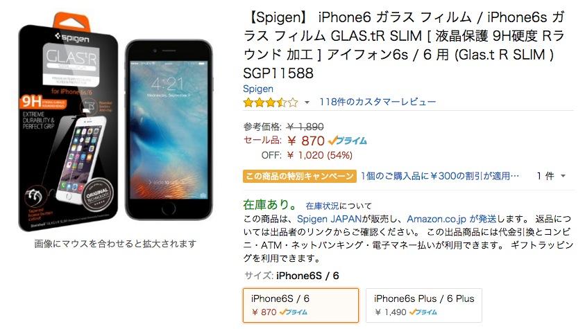 spigen-glas-tr-slim-iphone-6s-amazon-sale