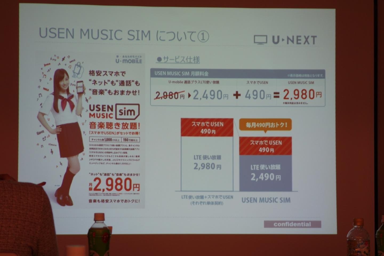 u-next-usen-music-sim_07
