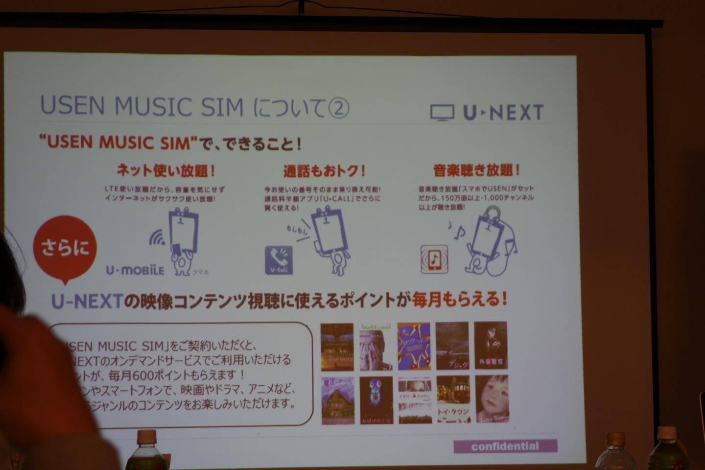 u-next-usen-music-sim_08