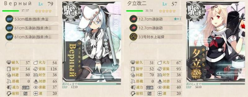 艦これ 秋イベ 2015 E-1 乙 攻略 装備 5
