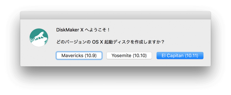 OS X El Capitan インストールディスク USB 作成 方法