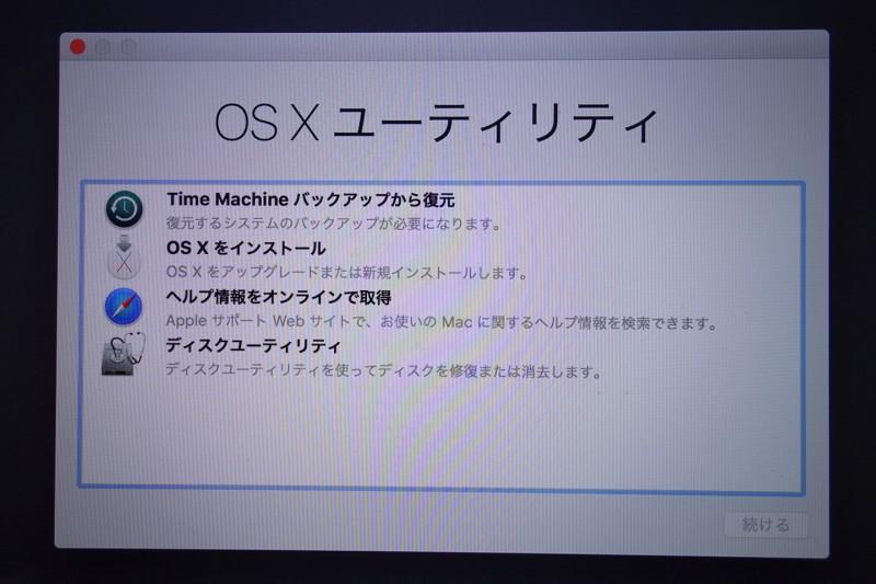 OS X El Capitan 起動ディスク