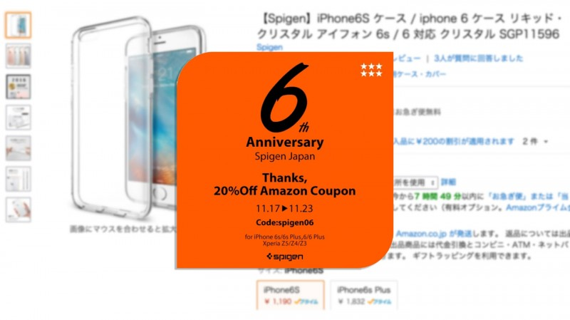 spigen 6th year anniversary amazon sale