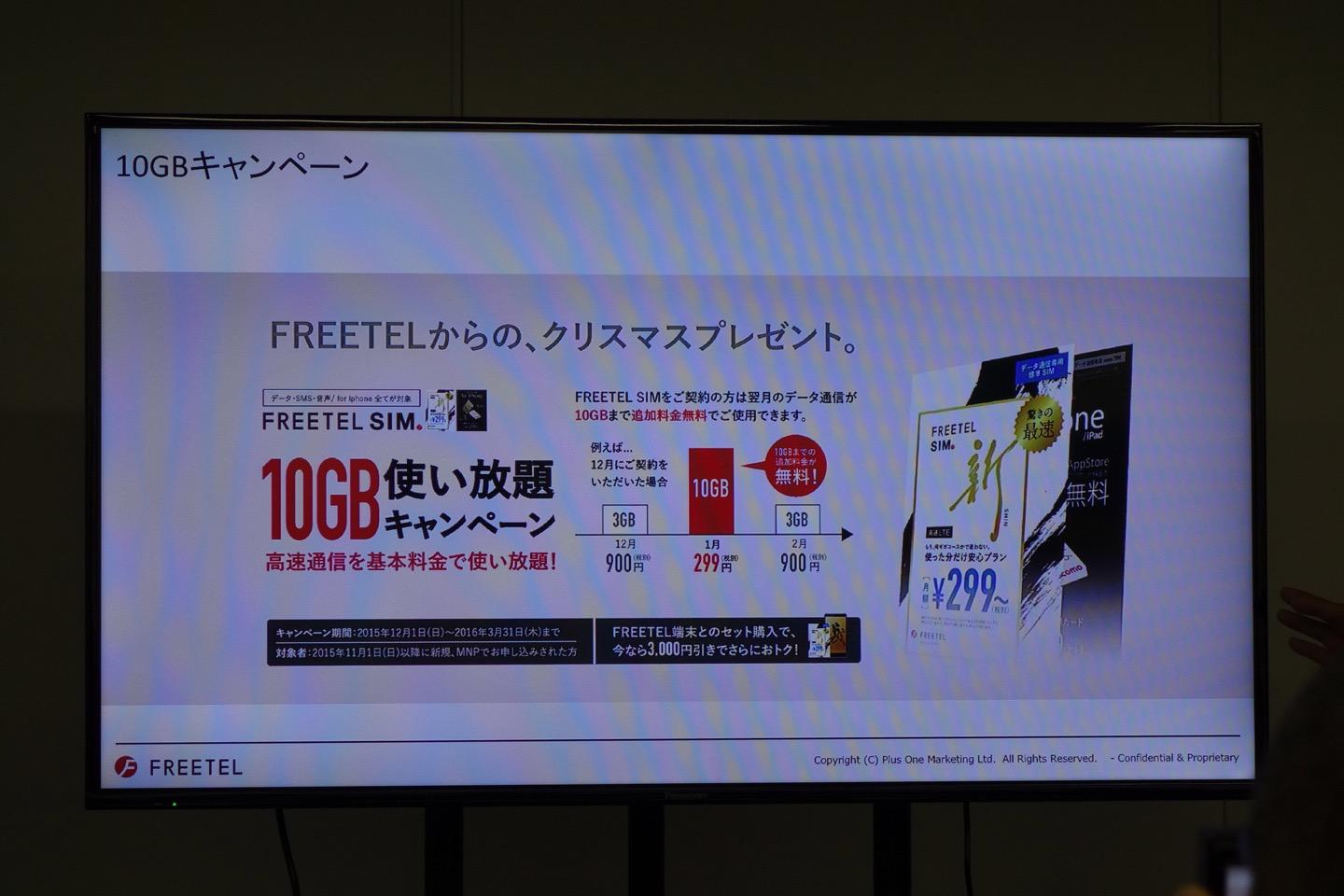 freetel-event_10