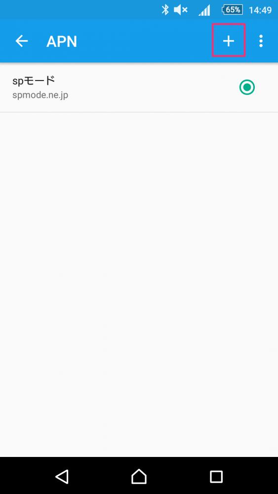 FREETEL SIM APN設定 Android_2