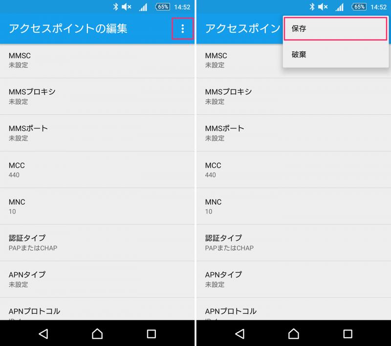 FREETEL SIM APN設定 Android_4