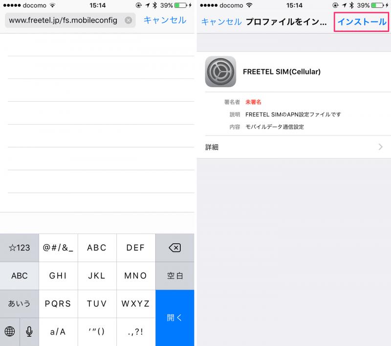 FREETEL SIM APN設定 iOS_1