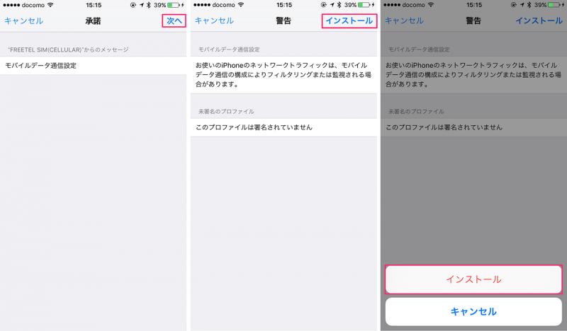 FREETEL SIM APN設定 iOS_3