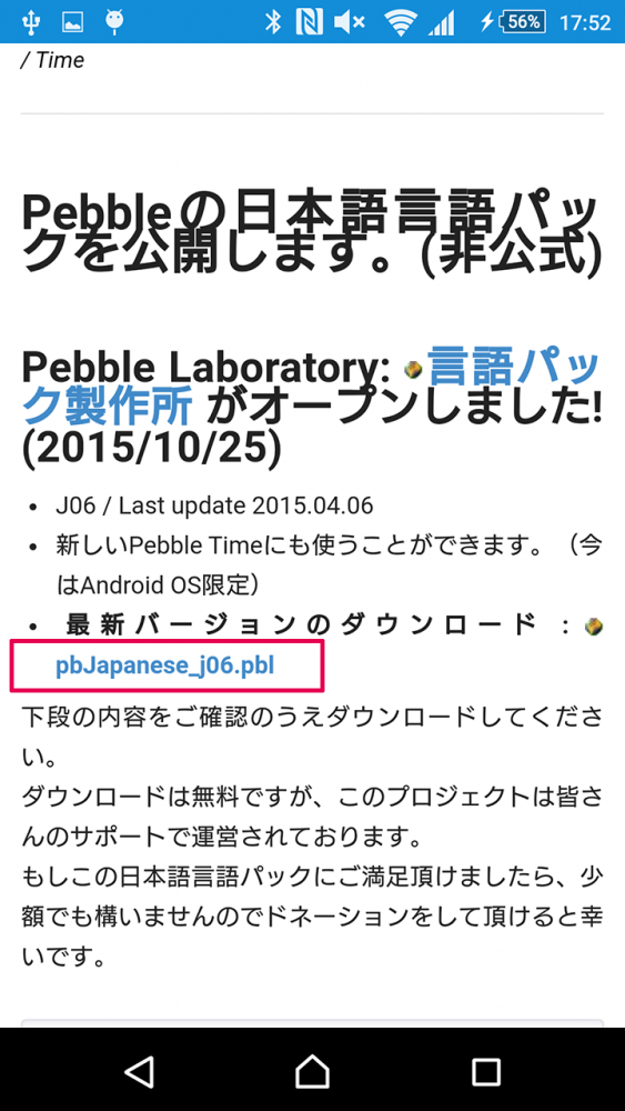 Pebble Time 日本語化 Android_01