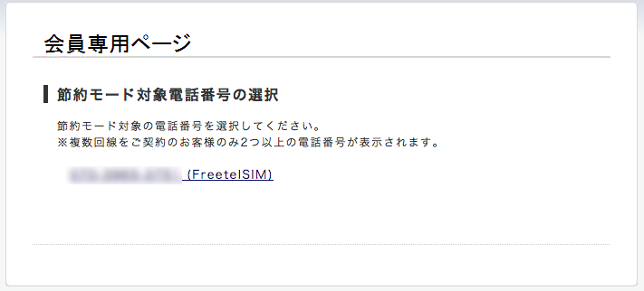 freetel member page