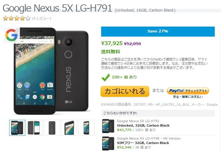 expansys-nexus-5x-sale_2